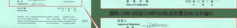 直流电源CNAS校准证书首页5