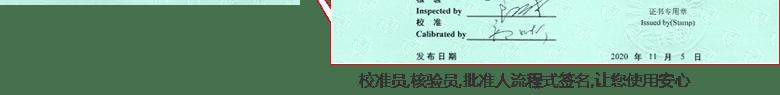 直流电源CNAS校准证书首页6