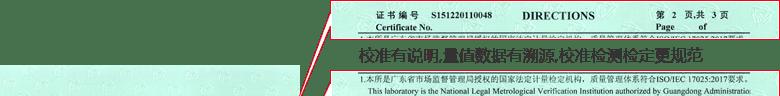直流电源CNAS校准证书说明页1