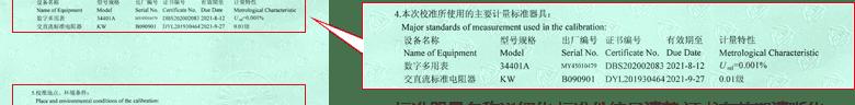 直流电源CNAS校准证书说明页4