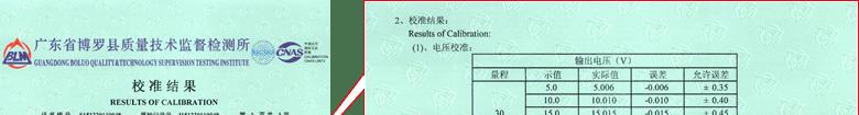 直流电源CNAS校准证书结果页1