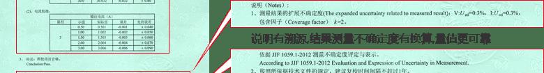 直流电源CNAS校准证书结果页3