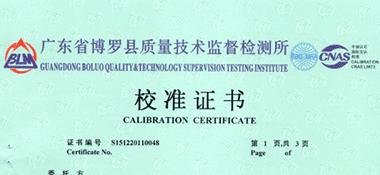 直流电源CNAS校准证书首页展示1