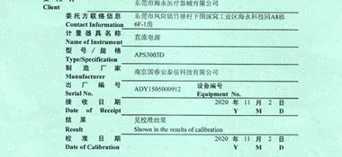 直流电源CNAS校准证书首页展示2