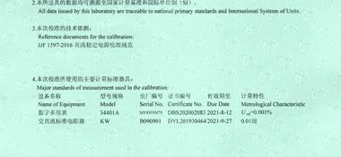 直流电源CNAS校准证书说明页展示2