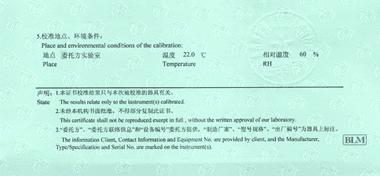 直流电源CNAS校准证书说明页展示3