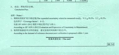 直流电源CNAS校准证书结果页展示3