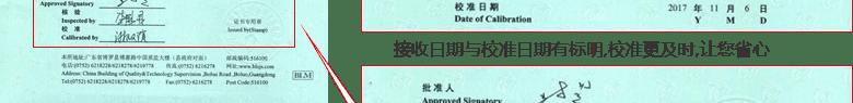 指针百分表CNAS校准证书首页5