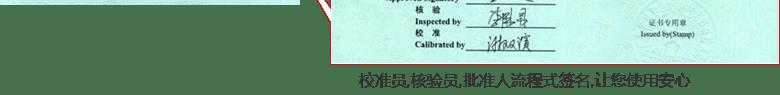 指针百分表CNAS校准证书首页6