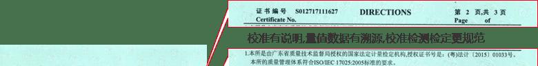 指针百分表CNAS校准证书说明页1