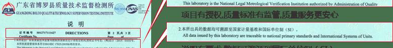 指针百分表CNAS校准证书说明页2