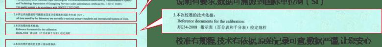 指针百分表CNAS校准证书说明页3