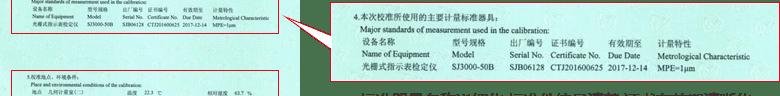指针百分表CNAS校准证书说明页4