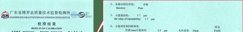 指针百分表CNAS校准证书结果页1