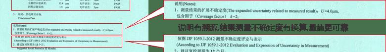 指针百分表CNAS校准证书结果页3