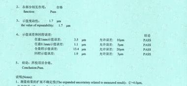 指针百分表CNAS校准证书结果页展示2